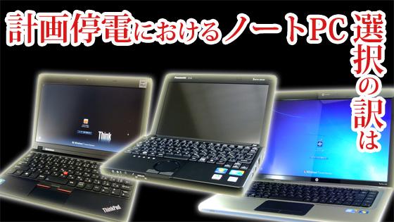 ノートPCを使う2つの理由は