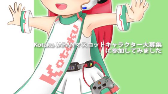 kotakuちゃん 2011