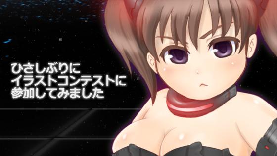 ペンタブdeコミック広場キャラクターコンテスト