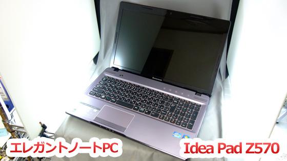 IdeaPad Z570