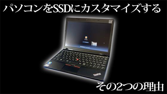 SSDカスタム2つの理由