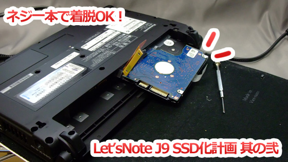 Letsnote J9 SSD