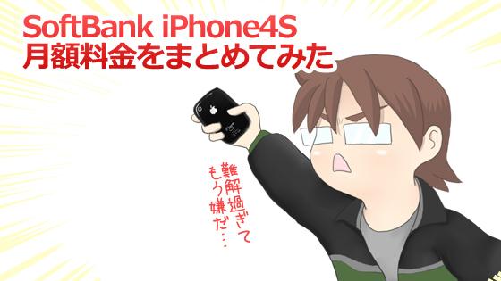 SoftBank iPhone4S料金まとめ