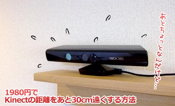 Kinectの距離を遠くする