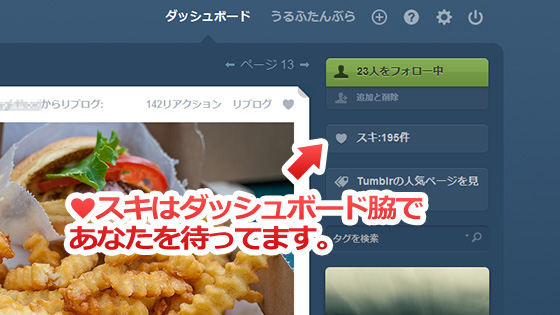 tumblr リブログとスキ