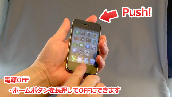iPhone 電源OFF