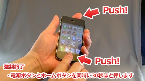 iPhone 強制終了