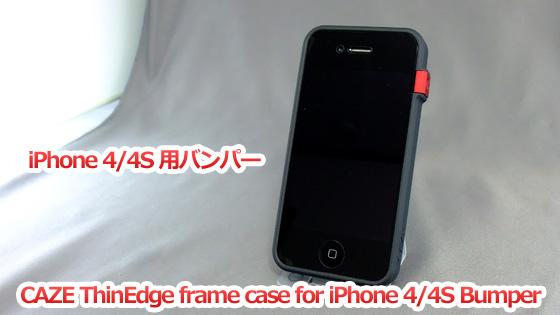 iPhone4/4s バンパーケース