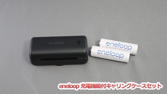 eneloop-充電機能付キャリングケースセット