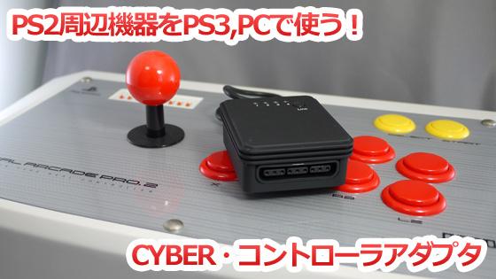 CYBER・コントローラアダプタ