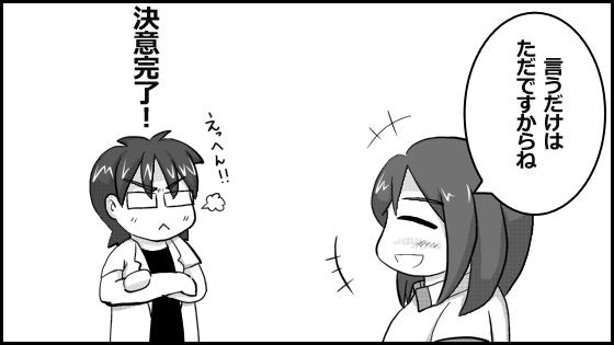 ブログ30本ノック