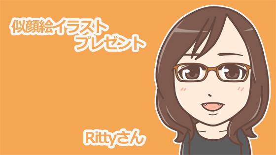 Rittyさん