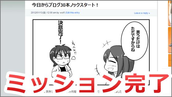 ブログノック30本完了!