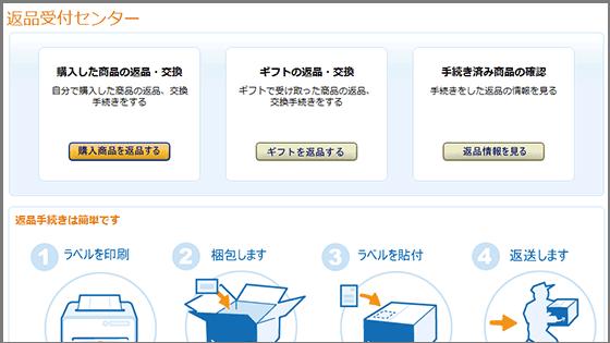 Amazon 初期不良交換