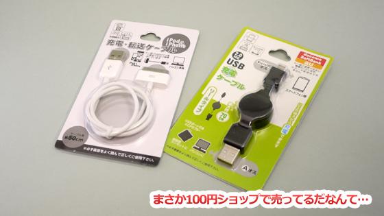 100円充電ケーブル