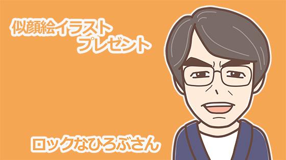 似顔絵【ロックなひろぶさん】