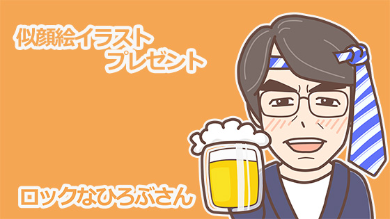 似顔絵【ロックなひろぶさん 酔いどれVer】