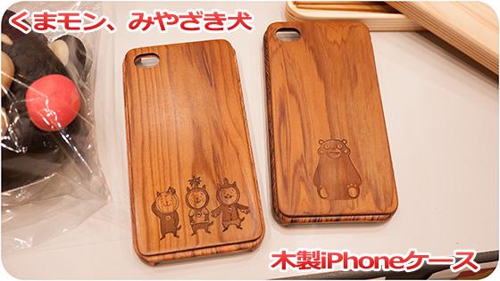 くまモン みやざき犬 iPhoneケース