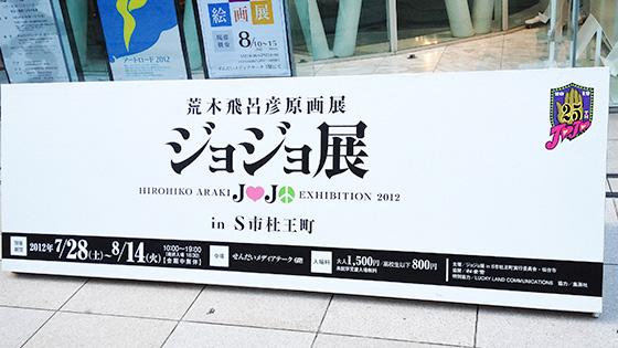 JoJo展 in S市杜王町