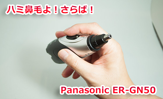 Panasonic ER-GN50