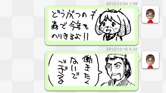 WiiU手書きメッセージ