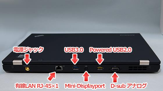 ThinkPad T430s 背面