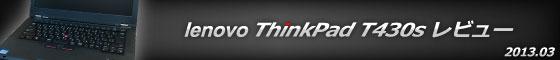 Lenovo ThinkPad T430s レビュー