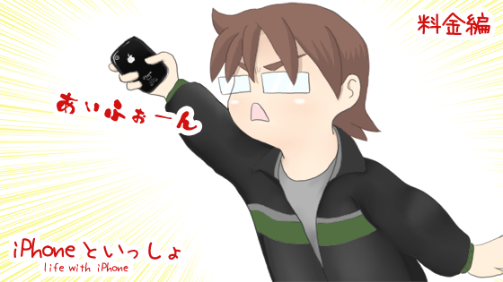 iphoneといっしょ2