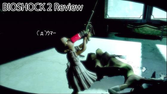 BIOSHOCK2-02