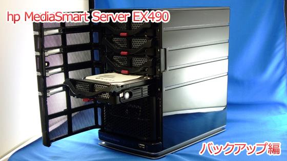 EX490