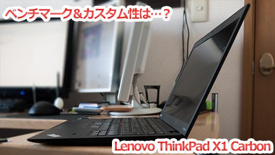 Thinkpad X1 Carbon ベンチ