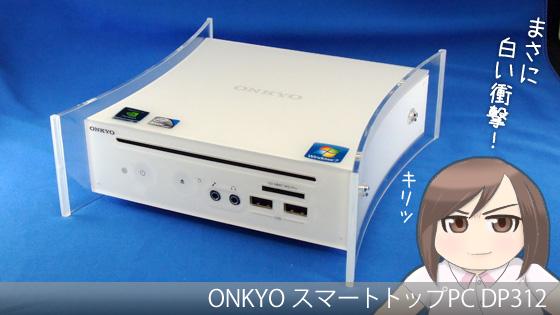 ONKYO DP321