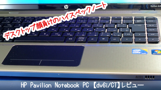 HP Pavilion Notebook PC dv6i/CT