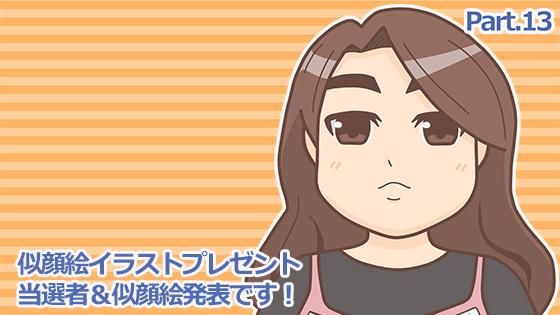 似顔絵イラストプレゼント Part13 02 みちるさん title