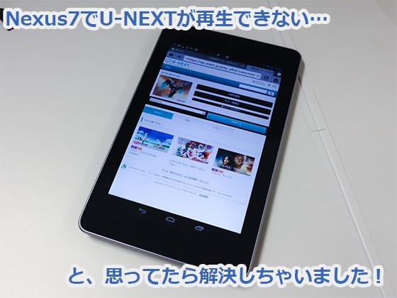 U-NEXT Nexus7