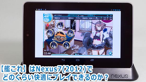 【艦これ】-Nexus7(2012)でどれぐらい快適にプレイできるのか?