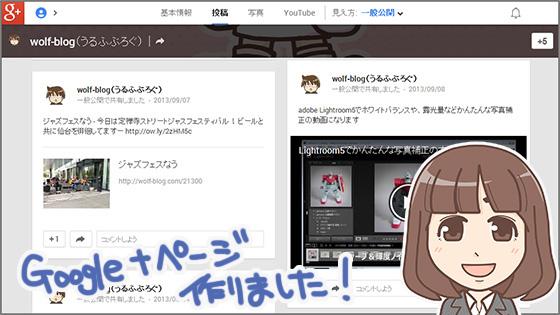 うるふのgoogle+ページ