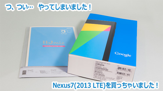 Nexus7(2013)買っちゃいましたー