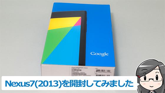 nexus7 2013 開封!