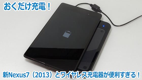 Nexus7(2013)のワイヤレス充電(qi)が便利すぎる!