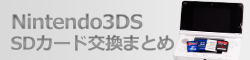Nintendo3SD SDカード交換のまとめ