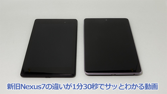 新旧Nexus7の違いが1分30秒でサッとわかる動画