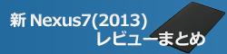 Nexus7(2013)レビューまとめ