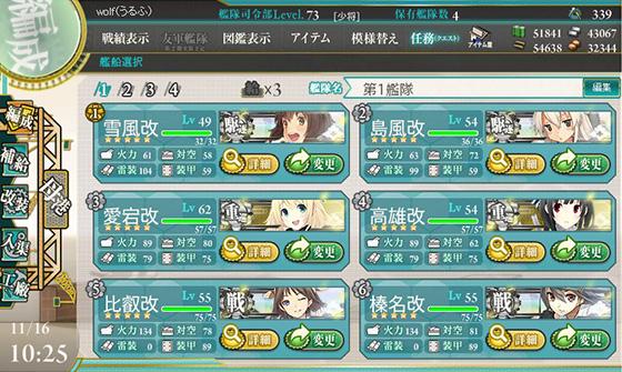 E-4攻略第一艦隊