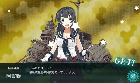 軽巡洋艦 阿賀野