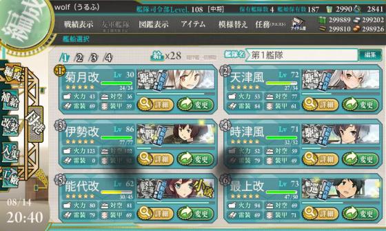 E1 艦隊編成