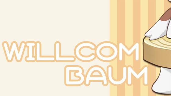 WILLCOM BAUMさん