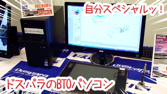 ドスパラ BTOパソコン