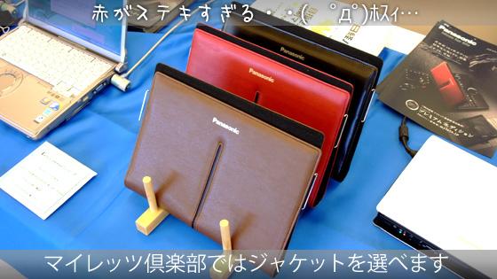 Panasonic Let'Note J9 ジャケット