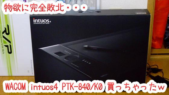 PTK-840